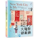 歡迎光臨紐約大蘋果遊樂園: 獻給創意人的靈感城市旅行