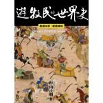 遊牧民的世界史