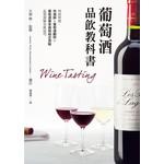 葡萄酒品飲教科書