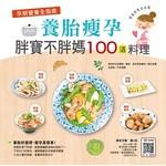 孕期營養全指南-養胎瘦孕胖寶不胖媽100道料理