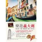 樂遊義大利:威尼斯、米蘭、佛羅倫斯、羅馬、拿坡里(隨書附贈實用地圖集&英義語會話手冊)