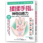 揉揉手指の神奇自癒力:手指瑜伽+排毒呼吸法,不受限的快速健康運動