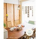 打造都會極簡風格居家裝潢:木質.純白.自然元素掌握3大關鍵字