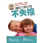 10關鍵,讓孩子的行為不失控:教出不鬧情緒、不壓抑、不霸道、不任性的孩子
