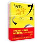有故事的漢字(1-3冊)