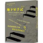 地下室手記:杜斯妥也夫斯基經典小說新譯(修訂版)