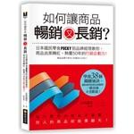 如何讓商品暢銷又長銷?日本國民零食POCKY品牌經理教你,商品由黑轉紅、熱賣50年的行銷企劃力!