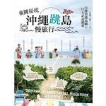 南國秘境:沖繩跳島慢旅行
