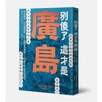 別傻了這才是廣島:巴士超多·三分鐘熱度·醬汁消費量日本第一…49個不為人知的潛規則