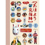 京阪神:瘋玩關西三都指南決定版,超簡單超實用,一本就足夠! (增修版)