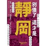 別傻了這才是靜岡:茶鄉·炒麵·表富士·旅館數量No.1 …49個不為人知的潛規則