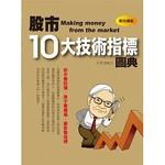 股市10大技術指標圖典(全彩)(附光碟)