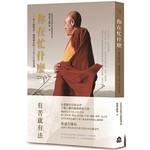 你在忙什麼?:與大師對話,藏傳佛法的12堂人生智慧課