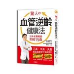 驚人的血管逆齡健康法: 日本名醫親證 年輕15歲, 三高、中風、失智都是血管老化造成的!