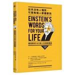從來沒有人懂我,可是每個人都喜歡我:愛因斯坦101則人生相談語錄(中英雙語對照)