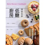 田安石的低醣廚房:第一本無麥、無米、無糖的超級無麩質烘焙糕點配方!