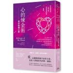 心的煉金術——愛的教導之書:如何接受愛、給予愛,並與更高的愛相遇
