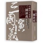 中國四大奇書·三國演義