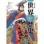 NEW全彩漫畫世界歷史·第3卷:亞洲古代文明與東亞世界的建立