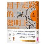 改變世界的好設計02:用手走路的發明王 身障發明家劉大潭