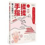 揉揉手指的驚人自癒力【完全版】:從肩頸痠痛、偏頭痛、生理痛、五十肩到便祕,每天按摩1分鐘,就能立即舒緩的手指瑜珈按摩法