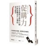 促購力:日本業務教父教你43個巧妙逆轉客戶心理的成交絕學