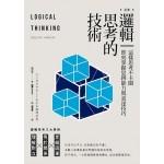 漫畫 邏輯思考的技術:這樣思考不卡關,即刻掌握思辨能力與表達技巧