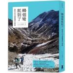 轉個彎就到了:給新手的20條台灣登山路線