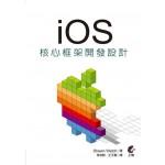 iOS 核心框架程式開發設計