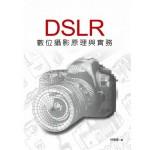 DSLR數位攝影原理與實務