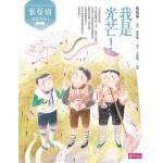 張曼娟成語學堂Ⅰ:我是光芒!(新版)