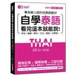 自學泰語看完這本就能說:專為華人設計的泰語教材,字母+筆順+單字+文法+會話一次學會!(附真人發音教學影片DVD+MP3)