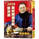 張清淵2018發財開運寶典