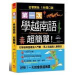 第一次學越南語,超簡單:從0開始,1秒開口說越南語,附習字帖(附MP3)