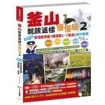 釜山就該這樣慢慢玩2:獨家附贈釜山近郊 - 東海線電鐵「機張郡」、「金海」旅行別冊