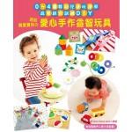 送給親愛寶貝的愛心手作益智玩具:0~4歲嬰幼兒邊玩邊學·感覺統合訓練DIY