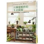以綠意相伴的生活提案:把綠色植物融入日常過愜意生活