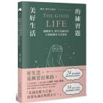 美好生活的練習題:擺脫壓力、把生活過好的自我檢測與生活提案