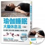 瑜伽睡眠大腦休息法:真人實證!只要15分鐘,就有睡飽1小時的驚人效果【超值收錄105分鐘瑜伽睡眠導引CD、QR Code】