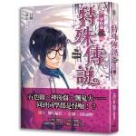 特殊傳說漫畫:學院篇03