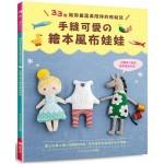 手縫可愛的繪本風布娃娃:33個給你最溫柔陪伴的布娃兒