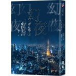 幻夜(上)(經典回歸版)