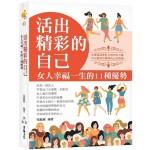 活出精彩的自己:女人幸福一生的11種優勢