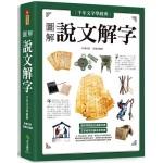 千年文字學經典·圖解說文解字