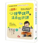 日本心理學媽媽的溫柔批評課