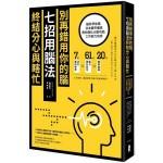 別再錯用你的腦,七招用腦法終結分心與瞎忙:腦科學佐證,日本醫界權威教你優化大腦功能,工作能力加倍