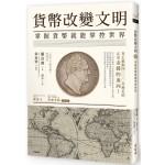 貨幣改變文明:掌握貨幣就能掌控世界