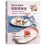 潘明正老師的甜點實驗室:不只說How也說Why!開店配方、技巧不藏私大公開