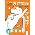當然問貓才清楚!最誠實的貓咪行為百科【超萌圖解】:日本貓名醫全面解析從叫聲、相處到身體祕密的130篇喵喵真心話