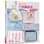 清新&可愛小刺繡圖案300+:一起來繡花朵·小動物·日常雜貨吧!